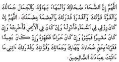 doa setelah sholat dhuha Muslim Quotes, Islamic Quotes, Diy Drawer Organizer, Religion Quotes, Doa Islam, Quran, Allah, Prayers, Motivation