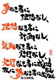 「吉田松陰 名言」の画像検索結果