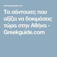 Τα σάντουιτς που αξίζει να δοκιμάσεις τώρα στην Αθήνα - Greekguide.com