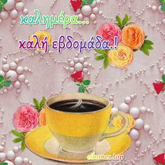 Good Morning, Tea Cups, Buen Dia, Bonjour, Good Morning Wishes, Cup Of Tea