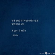Best shayari Quotes, Status, Shayari, Poetry & Thoughts on India's fastest growing writing app Hindi Quotes On Life, Poem Quotes, True Quotes, Marathi Quotes, Gujarati Quotes, Inner Voice Quotes, Hindi Shayari Love, Gulzar Quotes, Heartfelt Quotes