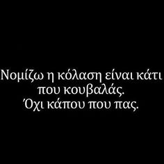 ετσι νομιζω..κατασταση και οχι προορισμος. Speak Quotes, Wisdom Quotes, Book Quotes, Me Quotes, Funny Quotes, Unique Words, Beautiful Words, Inspiring Quotes About Life, Inspirational Quotes