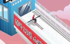 Branded Mini-Games team has teamed up with BC card to launch SkiJump game to celebrate PyeongChang 2018 Winter Olympics in South Korea! Pyeongchang 2018 Winter Olympics, Winter Olympic Games, Ski Jumping, Mini Games, South Korea, Product Launch, Travel, Viajes, Korea