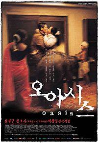오아시스 Oasis, 2002