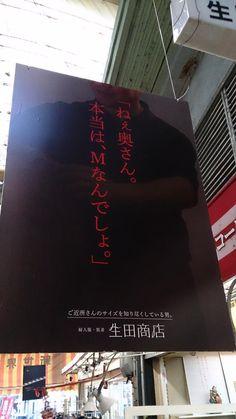 大阪新世界 婦人服のポスター