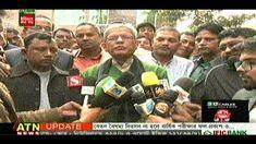 ATN News BD Live Bangla TV News 23 December 2017 Today Bangladesh News Update Bangla News Latest