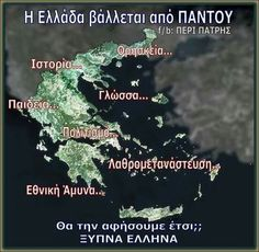 Greek Beauty, Greek History, Picture Quotes, Quote Pictures, Greek Quotes, Great Words, Me Quotes, Sayings, My Love