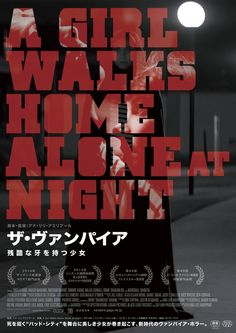 A GIRL WALKS HOME ALONE AT NIGHT ザ・ヴァンパイア ~残酷な牙を持つ少女~