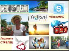 Pro Travel Plus - презентация ПУТЕШЕСТВИЙ И ЗАРАБОТКА !!!!!!!