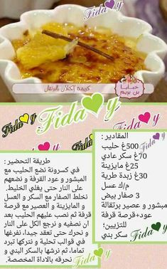 Pin by noura on les recettes de madame ben brime pinterest suit madame tv arabic food chips beverage cooker recipes exercises projects forumfinder Gallery