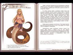 Ламия - мамоно с верхней частью тела женщины и змеиной нижней частью. Очень умные и индивидуалистичные, некоторые из них формируют деревни для своей расы, другие же живут по соседству с людьми.