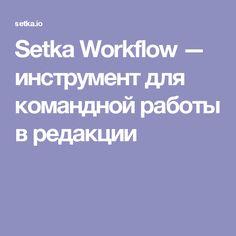 Setka Workflow — инструмент для командной работы в редакции