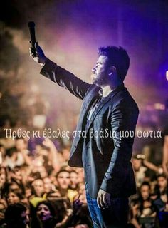 🅿️🅿️🔝🔝🔝🔝 Greek Music, Perfection Quotes, Greek Quotes, Lyrics, How Are You Feeling, Feelings, Concert, Photography, Life