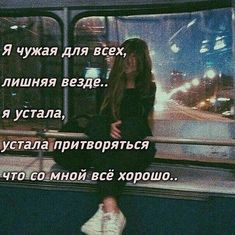New wallpaper phone lyrics beautiful Ideas Happy Wallpaper, Phone Wallpaper Quotes, Dark Quotes, Teen Quotes, Sad Life, Love Life, Russian Quotes, My Mood, Sentences