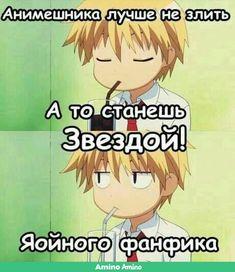 было такое, только это был Юри My Hero Academia Memes, My Hero Academia Manga, Russian Jokes, Hello Memes, Anime Mems, Star Vs The Forces Of Evil, Life Memes, Stupid Funny Memes, Man Humor