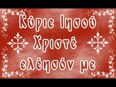 Christian Church, Christian Faith, Prayer And Fasting, Orthodox Christianity, Byzantine, Communion, Jesus Christ, Saints, Prayers