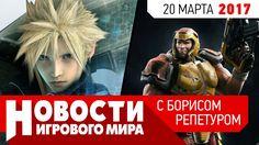 НОВОСТИ: реинкарнация Final Fantasy 7 и StarCraft