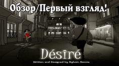 Desire - Обзор/Первый взгляд (без комментариев!)