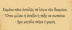 Κικη δημουλα Like Me, My Love, Inspiring Things, Greek Quotes, Super Mario, Best Quotes, Texts, Poems, Lyrics