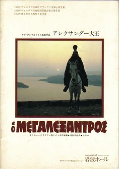 O Megalexandros-Theodoros Angelopoulos