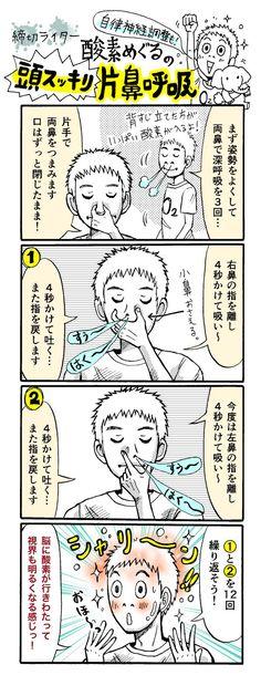 やる気が出ないときはコレ!「片鼻呼吸法」で頭スッキリ、快眠にも! - いまトピ