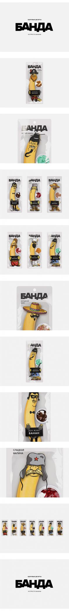 """FAKESTIVAL. Банда (= Banda) packaging smile file. Banana characters packaging. Banana never looked that fun to me ever before. Clever for kids who don't like banana but need it. All made out of mashed banana and each is complemented with a different ingredient / flavour: peanut butter / jam / honey, etc. """"Healthy desserts. BANDA. Not just bananas."""" : ) PD"""