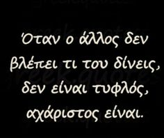 Quotes And Notes, Advice Quotes, Wise Quotes, Live Laugh Love, Greek Quotes, True Words, Picture Quotes, Relationship Quotes, Life Lessons