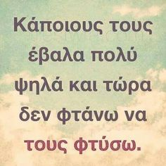 πολύ μεγάλη κουβέντα και απόλυτα σωστή!!! Text Quotes, Poetry Quotes, Words Quotes, Love Quotes, Quotes Quotes, Sayings, Uplifting Quotes, Positive Quotes, Inspirational Quotes