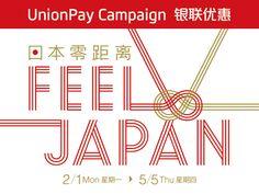 FEEL JAPAN