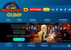 Казино вулкан официальный сайт играть на деньги мобильная с выводом денег на карту сбербанка скачать