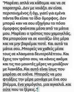 Find images and videos about greek quotes and ellhnika on We Heart It - the app to get lost in what you love. Smart Quotes, Boy Quotes, Couple Quotes, Life Quotes, Greek Words, Perfection Quotes, To Infinity And Beyond, Greek Quotes, Love Messages