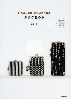 Easy & Kawaii Clasp Purse  Yuka Koshizen  by JapanLovelyCrafts
