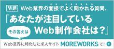 あなたが注目しているWEB会社は?