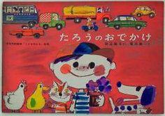 こどものとも85号(1963年04月) 堀内誠一 たろうのおでかけ (月報欠)