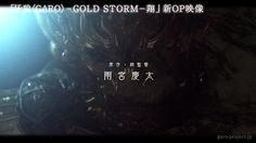 【OP映像②/2ndクール】TVシリーズ『牙狼<GARO>-GOLD STORM-翔』/GARO PROJECT #73