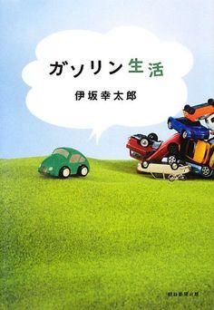 ガソリン生活   伊坂 幸太郎