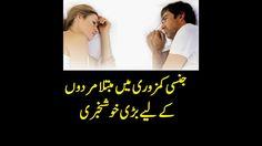 Mardana kamzori ka desi azmuda ilaj|جنسی صحت کے مسائل میں مبتلا مردوں کے...