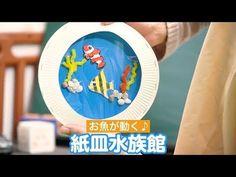 紙皿工作で簡単に動くおもちゃが作れる♪紙皿水族館 - YouTube Diy And Crafts, Crafts For Kids, Arts And Crafts, Infant Activities, Activities For Kids, Preschool Crafts, Sea Creatures, Videos, Toys