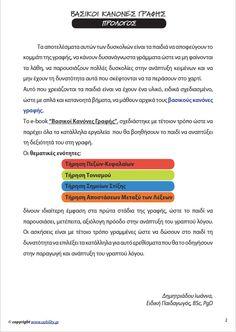 Βασικοί Κανόνες Γραφής - Upbility.gr Greek Language, Special Education, Grammar, Periodic Table, Teaching, Children, Books, Products, Young Children