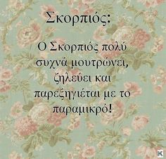 List latest images taken by Greek quotes ( ). Smart Quotes, Funny Quotes, Scorpion Quotes, Love Astrology, Hope Quotes, Zodiac Mind, Greek Quotes, Romantic Quotes, Pink Aesthetic