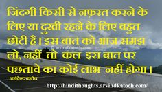 Best of Hindi Thoughts and Quotes: Hindi Thought HD Picture Message on Life is Too Short जिंदगी बहुत छोटी है