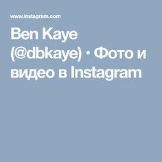 Ben Kaye (@dbkaye) • Фото и видео в Instagram