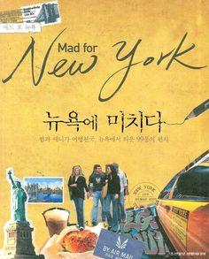 [뉴욕에 미치다] 김랑 / 뉴욕의 참 맛을 알려주는 여행 안내서. 저자가 오랜 기간에 걸쳐 뉴욕을 샅샅이 뒤지며 건져 올린 뉴욕 이야기를 사진과 함께 들려주는 책이다. 2000년부터 2006년까지 수차례 뉴욕을 오가며 낙서처럼 적어두었던 99통의 엽서를 엮었다. 친구나 연인에게 엽서를 쓰는 것처럼 편안하고 자유롭게 뉴욕의 곳곳을 소개하고 있다.     이 책은 이미 알려진 관광 명소는 물론, 저자가 맨해튼 1가에서 99가까지 골목골목을 걸으면서 찾아낸 소극장, 클럽, 거리예술품 등 숨겨진 뉴욕의 매력들까지 담았다. 각 글에는 감각적인 사진이나 일러스트를 함께 수록하여 뉴욕 풍경을 한 눈에 보여준다. 또한 충분한 팁과 지도를 제시하고 있어, 여행을 떠날 때 휴대하는 여행 정보서로 활용할 수 있다.