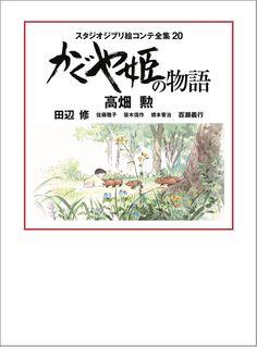 The Tale of The Princess Kaguya Studio Ghibli Storyboard Art Book Illustration for sale online Studio Ghibli, Princess Kaguya, Japan Art, Manga Games, Storyboard, New Books, Book Art, Japanese, Illustration Art
