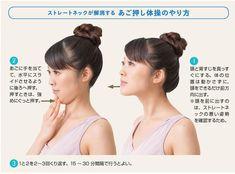首の痛みはストレートネックが原因 対策は顔の【ココ】を押すこと | ケンカツ!