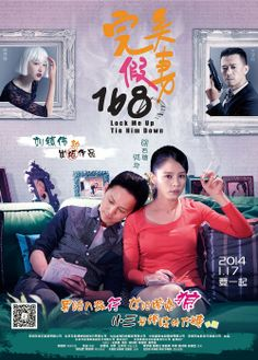 Lock Me Up, Tie Him Down - Wan mei jia qi (2014)