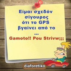 GPS=gamoto pou strivw??? Funny Greek Quotes, Greek Memes, Funny Quotes, Clever Quotes, Cute Quotes, Funny Moments, Funny Things, Have A Laugh, True Words