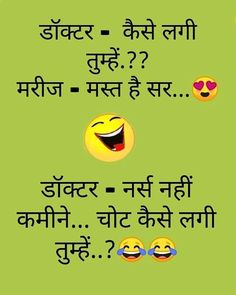 Funny Sms, Funny Jokes In Hindi, Best Funny Jokes, Funny True Quotes, Funny Messages, Sarcastic Quotes, Jokes Quotes, Memes, Nepali Love Quotes