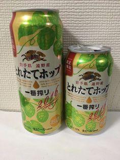 KIRIN Ichibanshibori Toretate Hop First Brewer Japanese 350ml 500ml empty Japan