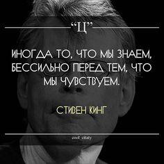 СТИВЕН КИНГ